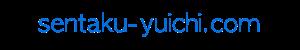 SENTAKU-YUICHI.COM