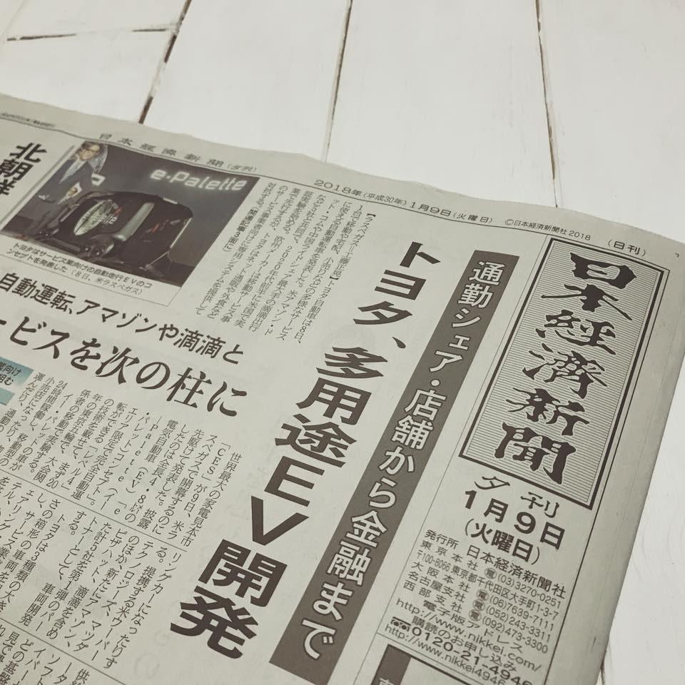 日経 新聞